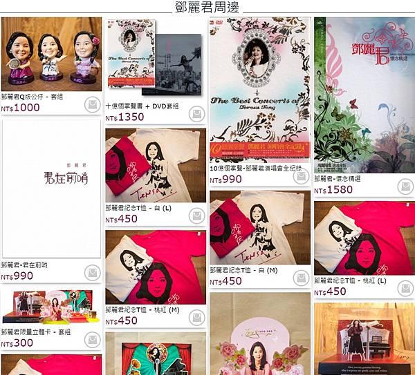 20151125台北市政府紀念品中心-鄧麗君周邊5.jpg