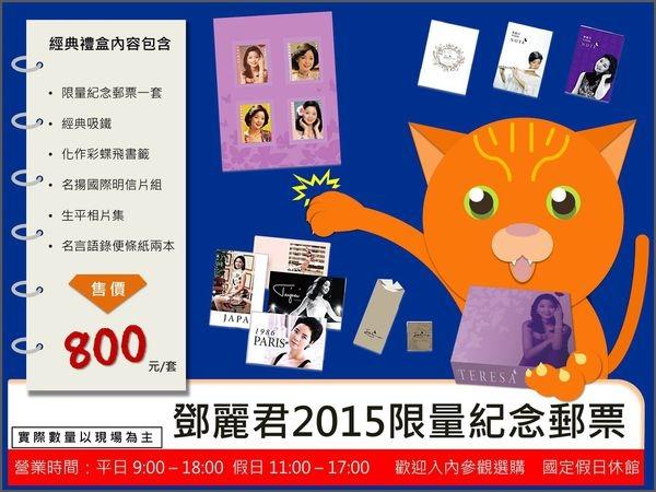 20151125台北市政府紀念品中心-鄧麗君周邊9.jpg