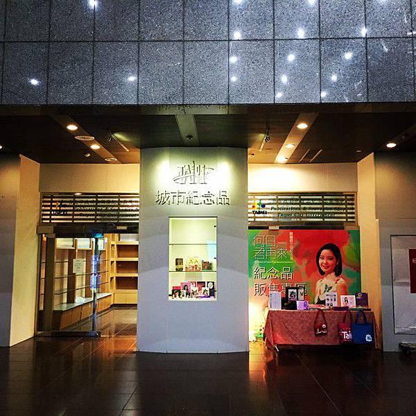 20151125台北市政府紀念品中心-鄧麗君周邊10.jpg