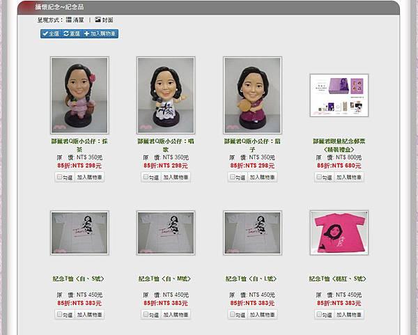 2015三民網路書局-鄧麗君購物專頁4.jpg