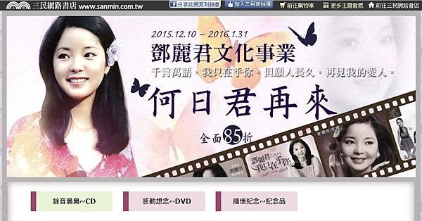 2015三民網路書局-鄧麗君購物專頁1.jpg