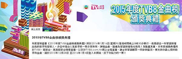 2015年TVB8金曲榜頒獎典禮1.jpg