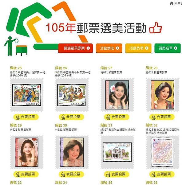 2016年郵票選美1.jpg