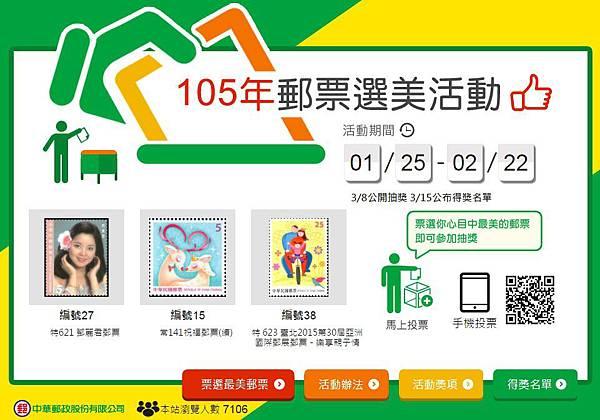 2016年郵票選美2.jpg