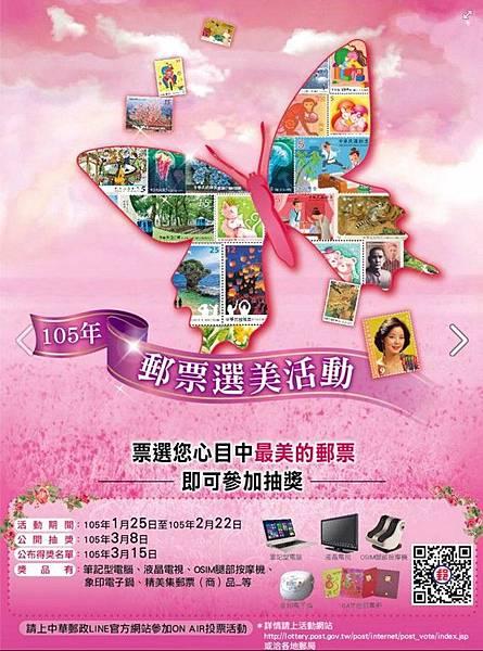 2016年郵票選美3.jpg