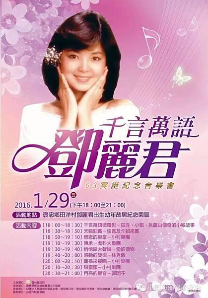 20160130雲林鄧麗君63冥誕紀念音樂會1.jpg
