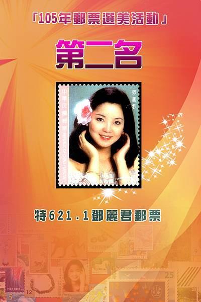 20160315中郵票選最美郵票1.jpg