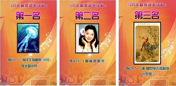 20160315中郵票選最美郵票2.jpg