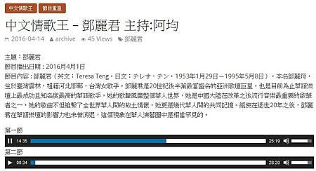 20160401香港我們的夢想電台【中文情歌王】鄧麗君.jpg