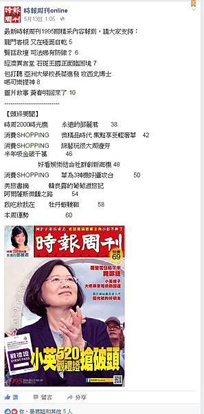 20160513中時電子報-1995期時報周刊7.jpg