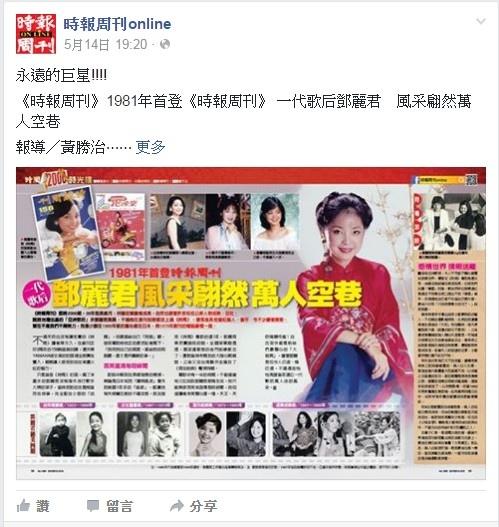 20160513中時電子報-1995期時報周刊6.jpg