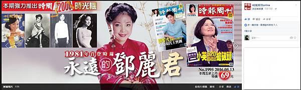 20160513中時電子報-1995期時報周刊8.jpg