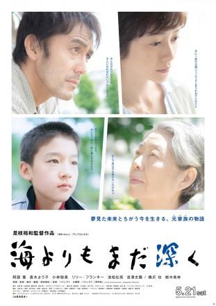 日本電影《比海還深》4.jpg