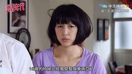 2016中視電視劇【美好年代】15.jpg