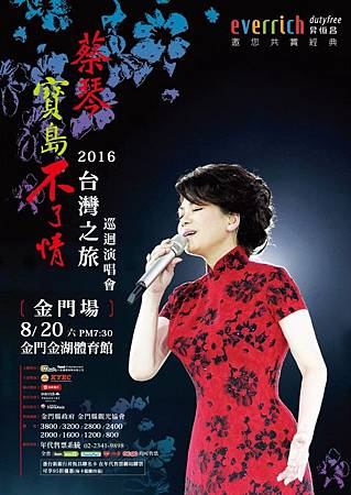 20160816蔡琴金門演唱會3.jpg