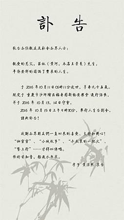 20161011莊奴病逝4.jpg