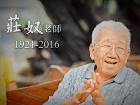 20161021再見莊奴 大愛節目致敬2.jpg