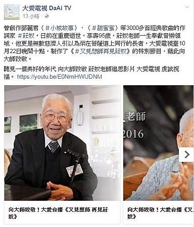 20161021再見莊奴 大愛節目致敬3.jpg