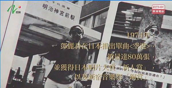 RTHK金曲40我和你-鄧麗君2.jpg