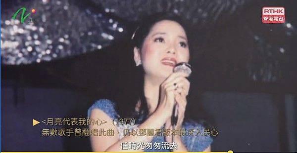 RTHK金曲40我和你-鄧麗君5.jpg