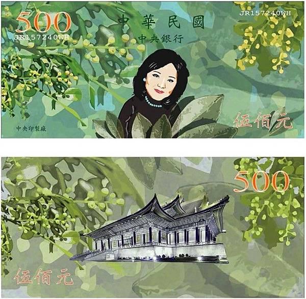 20190131聯合報-新台幣設計鄧麗君肖像1.jpg