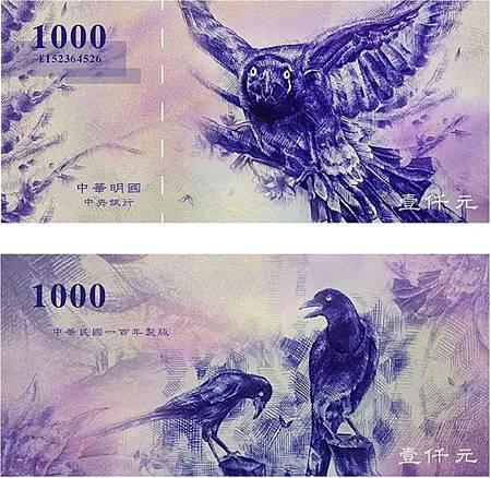 20190131聯合報-新台幣設計鄧麗君肖像4.jpg