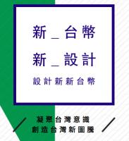 20190131報橘-新台幣設計鄧麗君肖像3.png