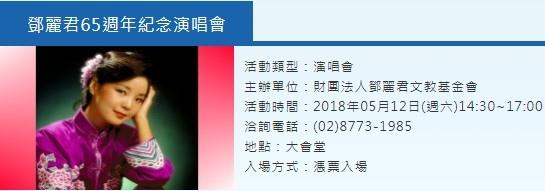 20180415鄧麗君65週年紀念演唱會1.JPG