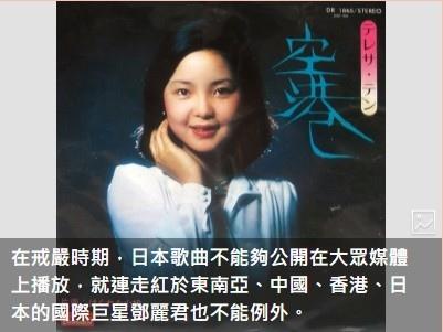 20180409央廣禁不住的禁歌-鄧麗君的表演也遭受過諸多禁制.JPG