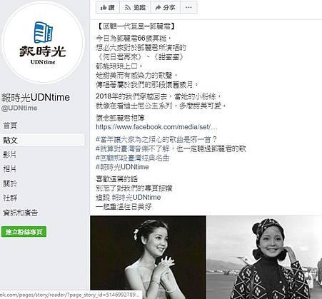 20190129【報時光UDNtime】鄧麗君1.jpg
