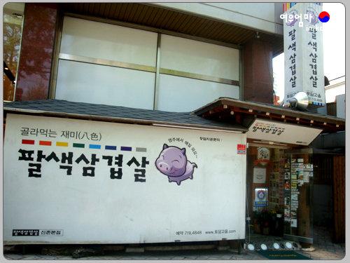 [狐狸媽咪在韓國] 媒體狂推!!八色烤三層肉팔색삼겹살