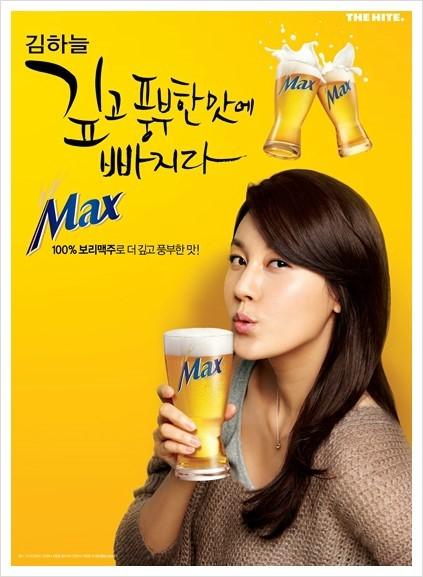 八色beer