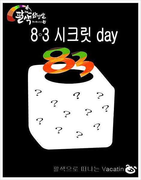 8・3 Secret Day