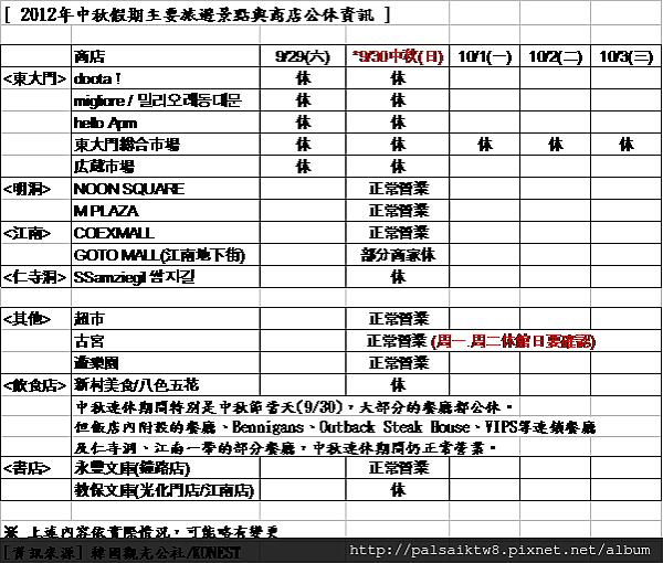 2012中秋休業情報