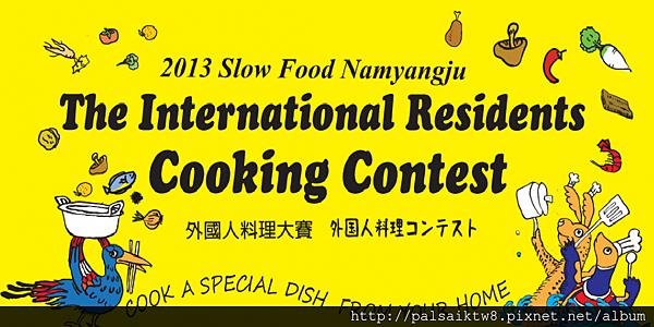 外國人料理大賽