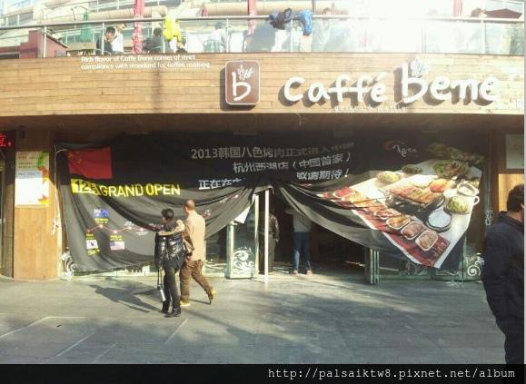中國杭州西湖店