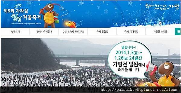 2014清平海龜島冬季慶典