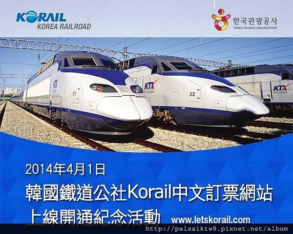 韓國鐵道優惠活動