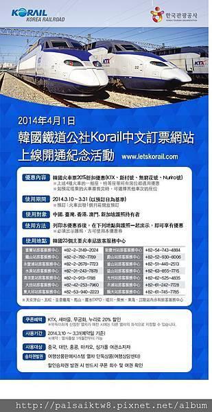 韓國鐵道八折優惠券