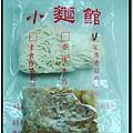 小麵館-香菇肉燥麵