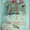 北京炸醬麵含運費$23