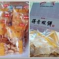 得意蝦餅-7種口味