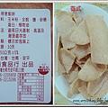 得意蝦餅-泰式,營養標示