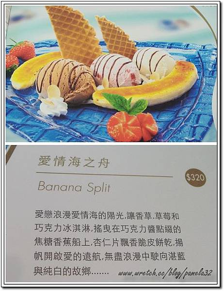 Haagen Dazs愛情海之舟(menu)$320