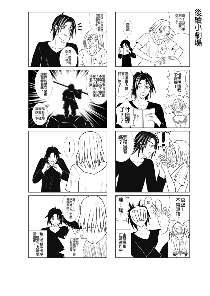 四格漫畫01.jpg