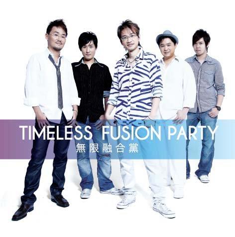 無限融合黨TIMELESS-FUSION-PARTY.jpg