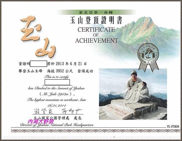 玉山登頂證明書