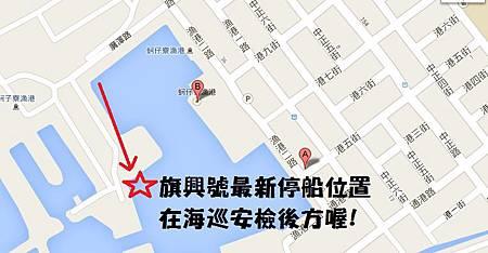 旗興號停船位置.jpg