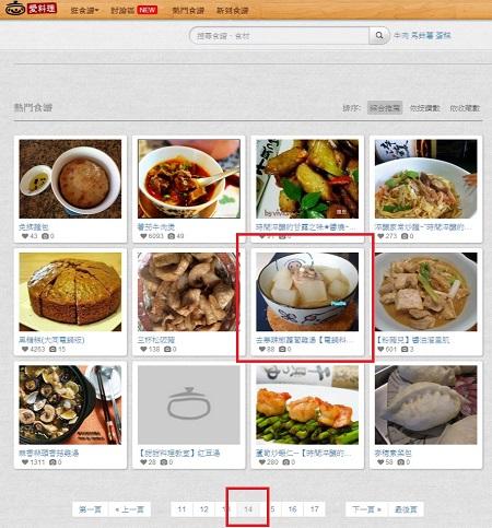 最受歡迎的人氣食譜 - 第 14 頁 - 《愛料理》食譜網