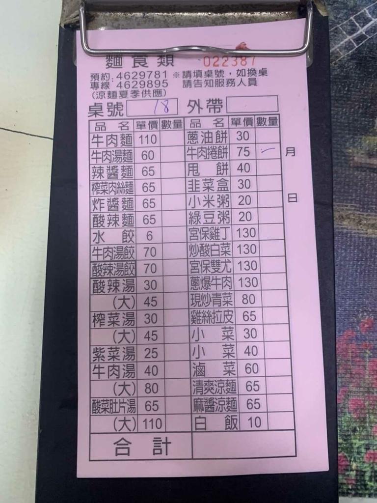一畝田酸菜白肉鍋11.jpeg